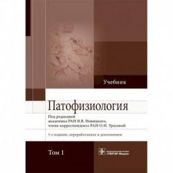 Патофизиология.Том 1