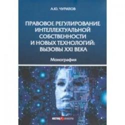 Правовое регулирование интеллектуальной собственности и новых технологий. Вызовы XXI века Монография