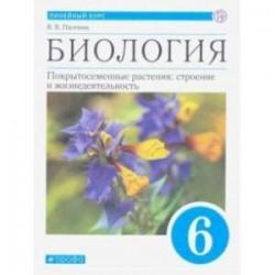 Биология. Покрытосеменные растения. 6 класс. Учебник. ФГОС