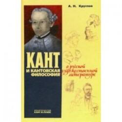 Кант и кантовская философия в русской художественной литературе