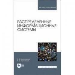 Распределенные информационные системы. Учебник