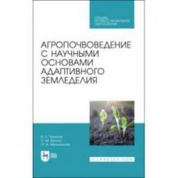 Агропочвоведение с научными основами адаптивного земледелия. Учебное пособие