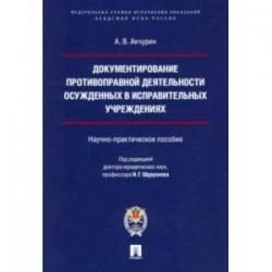 Документирование противоправной деятельности осужденных в исправительных учреждениях