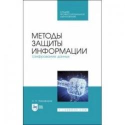 Методы защиты информации. Шифрование данных. Учебное пособие