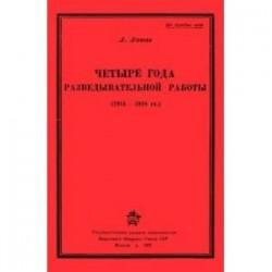 Четыре года разведывательной работы 1914-1918