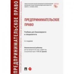 Предпринимательское право. Учебник для бакалавриата и специалитета