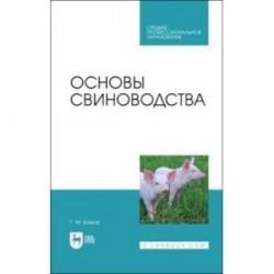 Основы свиноводства. Учебное пособие. СПО