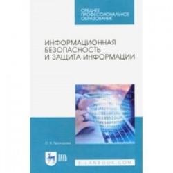 Информационная безопасность и защита информации. Учебник для СПО