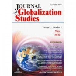 Journal of Globalization Studies. Журнал глобализационных исследований. Volume 11, №1