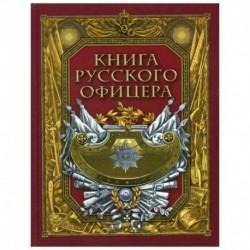 Книга русского офицера.