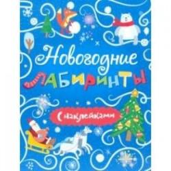 Книжка 'Новогодние лабиринты' с наклейками (48108)