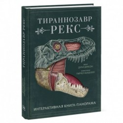 Тираннозавр рекс. Интерактивная книга-панорама
