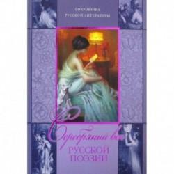 Серебряный век русской поэзии..