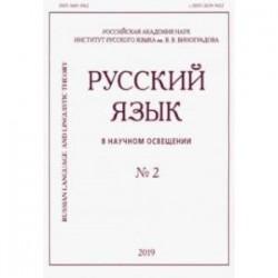 Русский язык в научном освещении № 2 (38) 2019