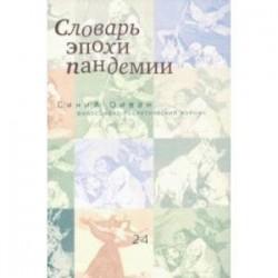 Журнал 'Синий Диван' №24