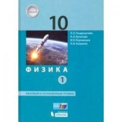 Физика. 10 класс. Учебник. В 2-х частях. Базовый и углубленный уровни. Часть 1. ФП