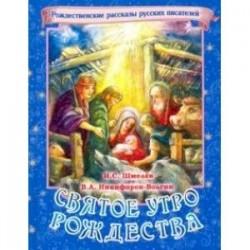Святое утро Рождества. Рождественские рассказы русских писателей