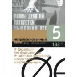 Журнал 'Неприкосновенный запас' № 5. 2020