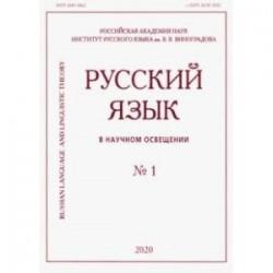 Русский язык в научном освещении № 1 2020