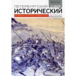 Петербургский исторический журнал № 2 2019