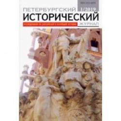 Петербургский исторический журнал № 1 2019