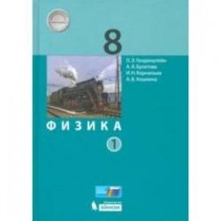 Физика. 8 класс. Учебник. В 2-х частях. Часть 1. ФП