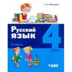 Русский язык. 4 класс. Учебное пособие. В 2-х частях. Часть 2. ФГОС НО