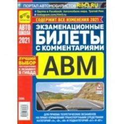 Экзаменационные билеты с комментариями АВМ 2021