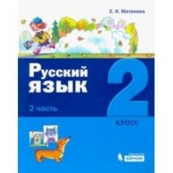 Русский язык. 2 класс. Учебное пособие. В 2-х частях.  Часть 2.
