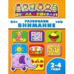 Книжка РАЗВИВАЕМ ВНИМАНИЕ. 2-4 года (45001)