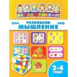 Книжка РАЗВИВАЕМ МЫШЛЕНИЕ. 2-4 года (45002)