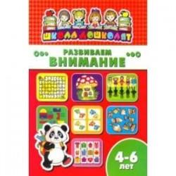 Книжка РАЗВИВАЕМ ВНИМАНИЕ. 4-6 лет (45011)
