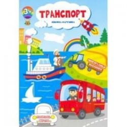 Книжка-картинка с многоразовыми наклейками 'Транспорт' (51511)