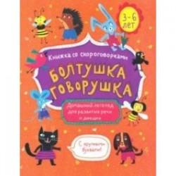 Книжка-картинка 'Болтушка-говорушка' 3-6 лет (52586)