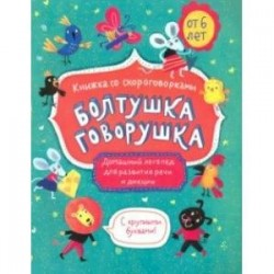 Книжка-картинка 'Болтушка-говорушка' от 6 лет (52587)