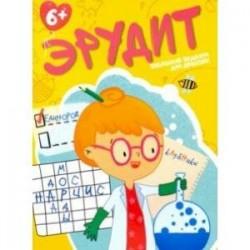 Книжка-картинка 'Забавные задания для девочек' (52980)
