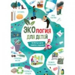 Книжка для детей ЭКОЛОГИЯ (53375)
