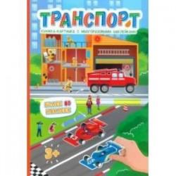 Книжка-картинка с многоразовыми наклейками ТРАНСПОРТ (53541/У)