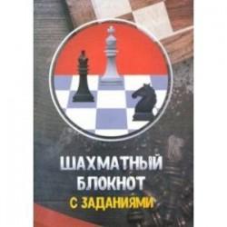 Шахматный блокнот с заданиями
