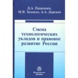 Смена технологических укладов и правовое развитие России