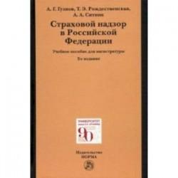 Страховой надзор в РФ. Учебное пособие для магистратуры
