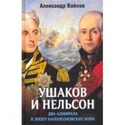 Ушаков и Нельсон. Два адмирала в эпоху наполеоновских войн