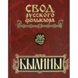 Былины. В 25-ти томах. Том 9. Былины зимнего берега Белого моря