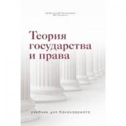 Теория государства и права. Учебник для бакалавриата