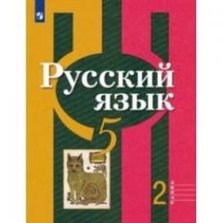 Русский язык. 5 класс. Учебник. В 2-х частях. Часть 2. ФП. ФГОС