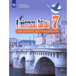Французский язык. 7 класс. Учебник. Второй иностранный язык. ФГОС