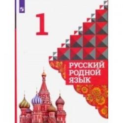Русский родной язык. 1 класс. Учебник. ФГОС