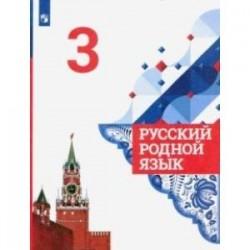 Русский родной язык. 3 класс. Учебник. ФГОС