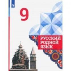 Русский родной язык. 9 класс. Учебник. ФГОС