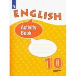 Английский язык. 10 класс. Углубленный уровень. Рабочая тетрадь. ФГОС